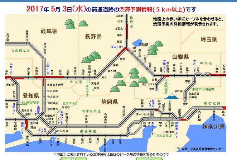 5月3日中央自動車道渋滞