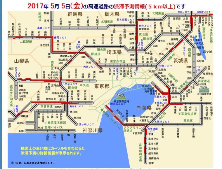 首都圏高速道路渋滞5月5日