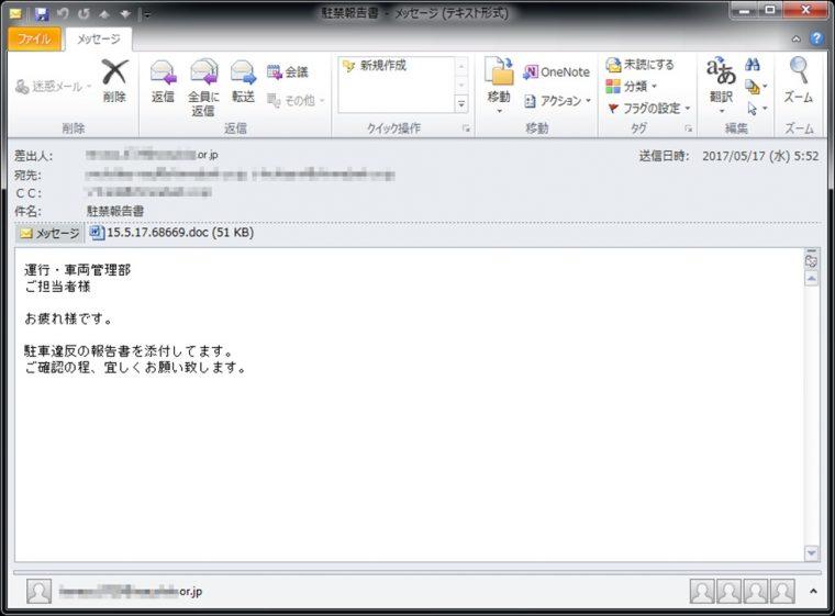 WannaCry駐禁報告書