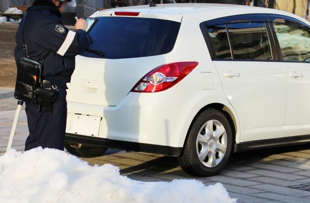 駐車違反取締